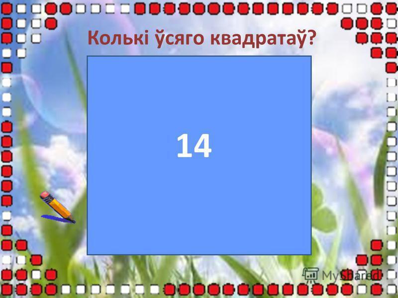 Колькі ўсяго квадратаў? 14