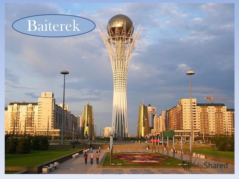 Baiterek Ахмадиева Анара Кадырбековна, КГУ Самарская средняя школа 1