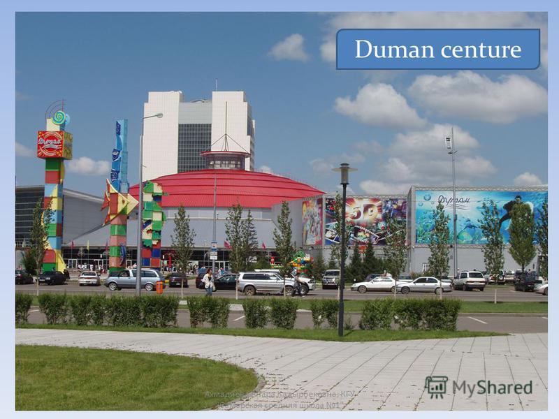 Duman centure Ахмадиева Анара Кадырбековна, КГУ Самарская средняя школа 1