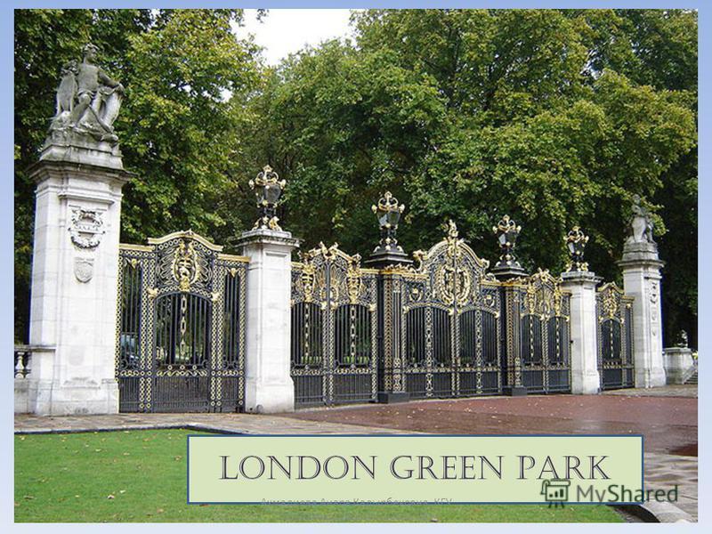 London Green Park Ахмадиева Анара Кадырбековна, КГУ Самарская средняя школа 1