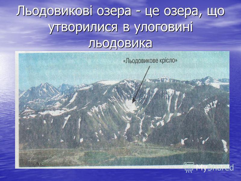 Льодовикові озера - це озера, що утворилися в улоговині льодовика