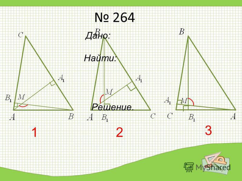264 1 3 2 Дано: Найти: Решение.