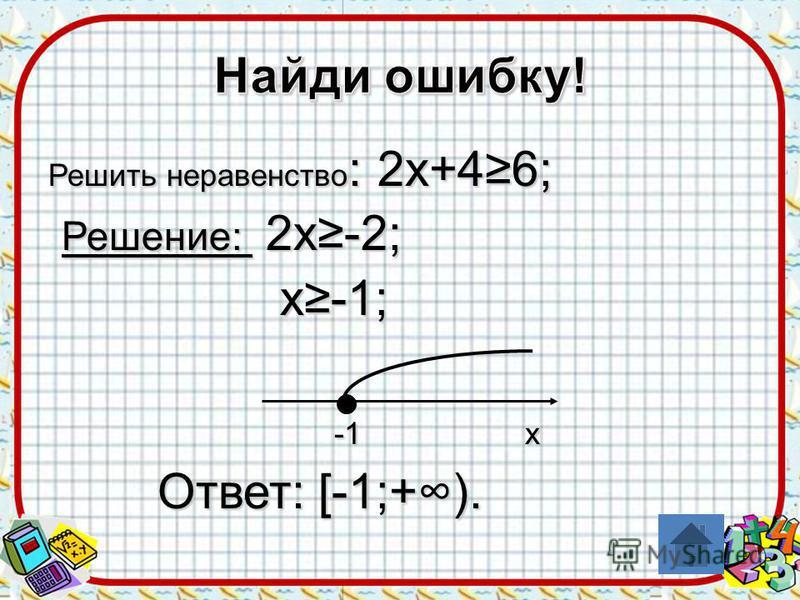 Решить неравенство : 2 х+46; Решение: 2 х-2; Решение: 2 х-2; х-1; х-1; -1 х -1 х Ответ: [-1;+). Ответ: [-1;+).
