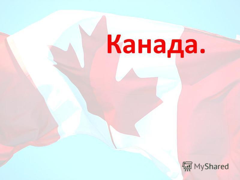 Канада.