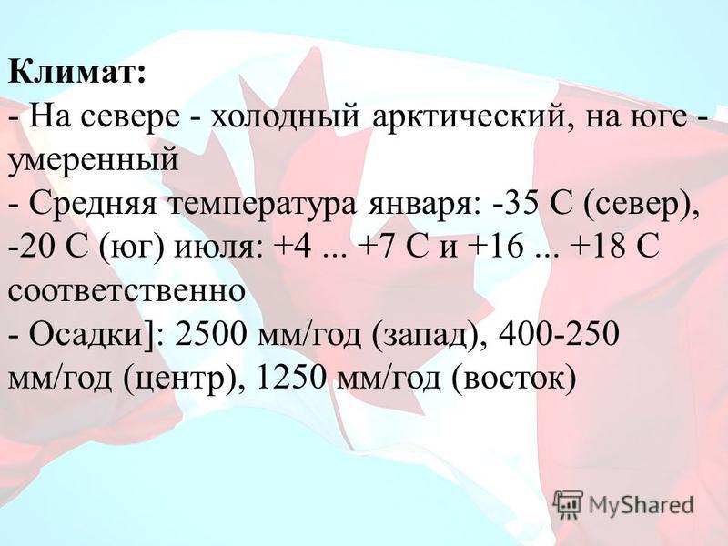 Климат: - На севере - холодный арктический, на юге - умеренный - Средняя температура января: -35 С (север), -20 С (юг) июля: +4... +7 С и +16... +18 С соответственно - Осадки]: 2500 мм/год (запад), 400-250 мм/год (центр), 1250 мм/год (восток)