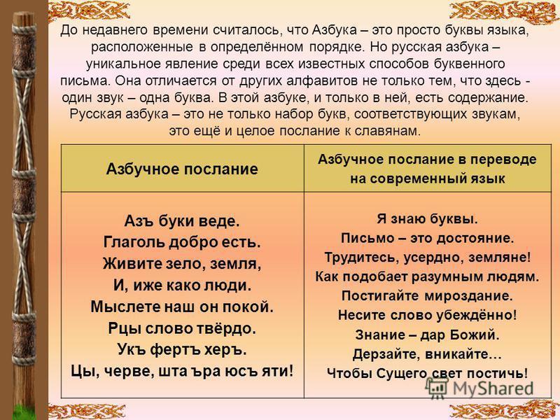 До недавнего времени считалось, что Азбука – это просто буквы языка, расположенные в определённом порядке. Но русская азбука – уникальное явление среди всех известных способов буквенного письма. Она отличается от других алфавитов не только тем, что з