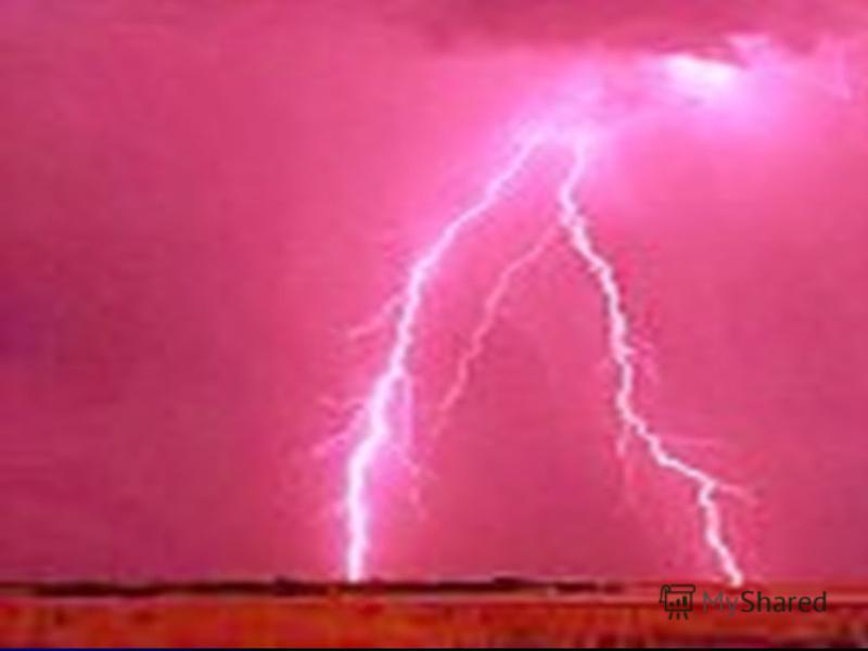 1. Общее представление о шаровой молнии В представленной работе будет идти речь об одном из самых интересных – с точки зрения физики – явлений природы – шаровой молнии. Шаровой молнией принято называть светящиеся образования, по форме напоминающие ша