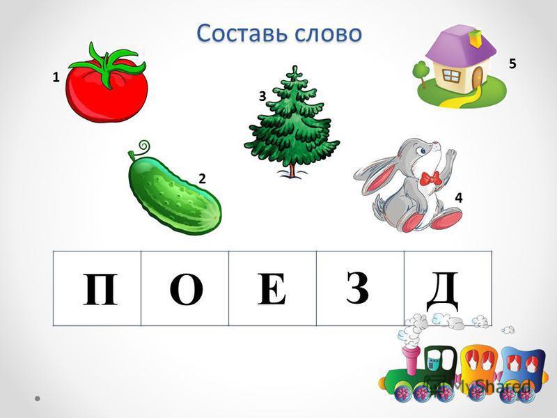 Составь слово П О Е З Д 1 2 3 4 5