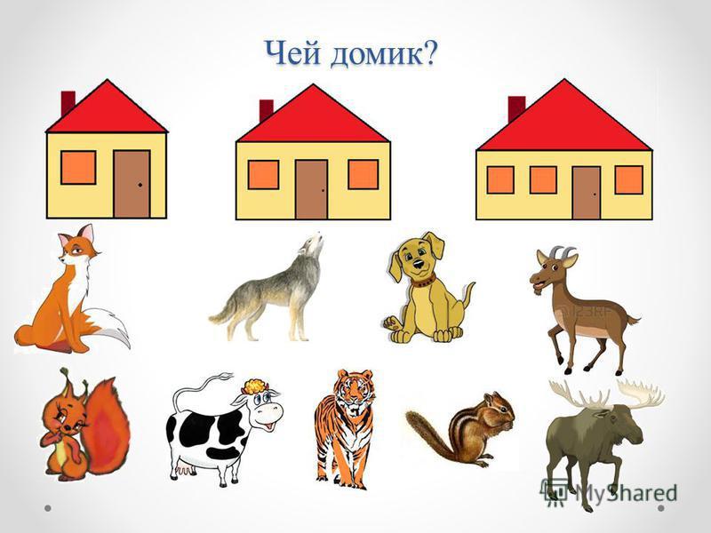 Чей домик?
