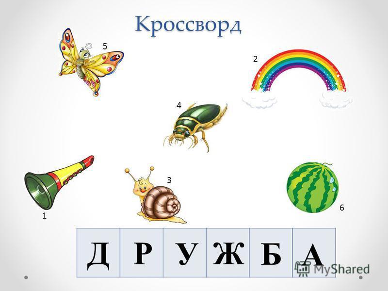 Кроссворд 1 2 3 4 5 6 ДР У Ж Б А