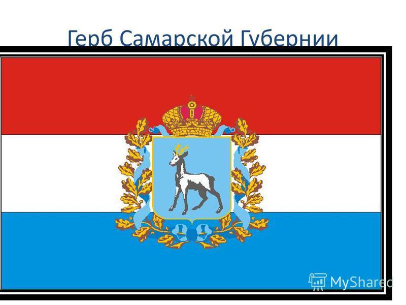 Герб Самарской Губернии