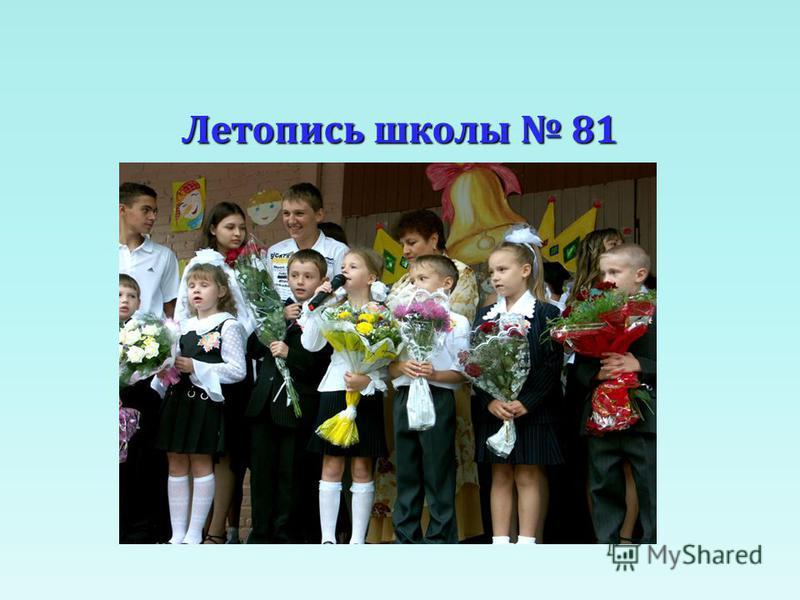 Летопись школы 81