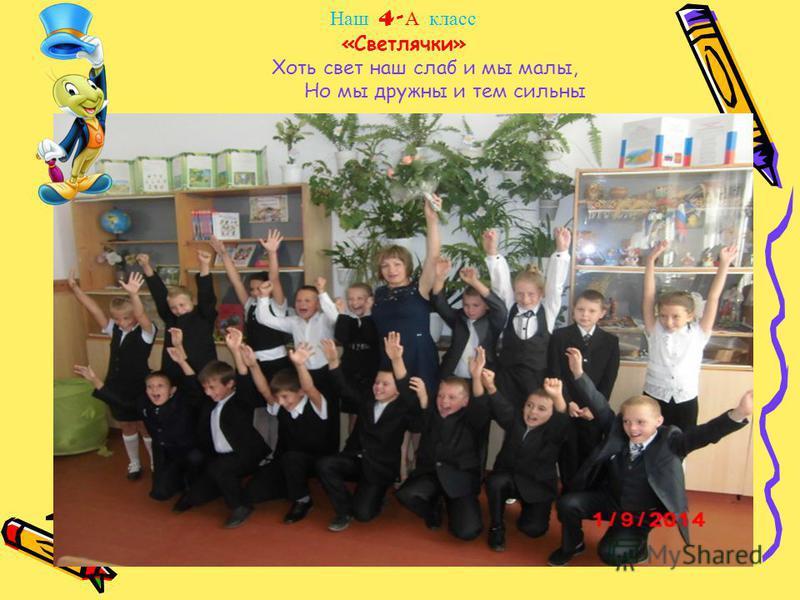 Наш 4- А класс «Светлячки» Хоть свет наш слаб и мы малы, Но мы дружны и тем сильны
