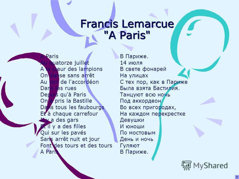 Francis Lemarcue