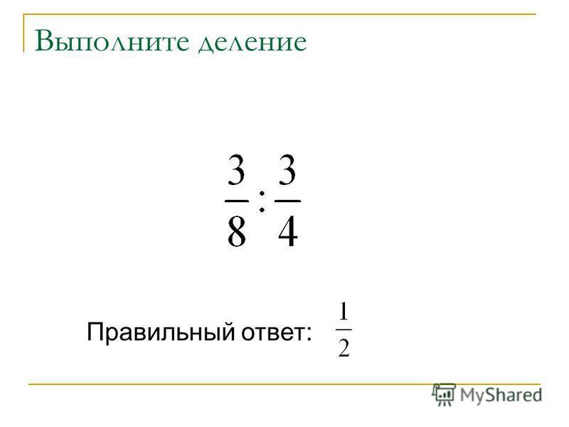 Выполните деление Правильный ответ: