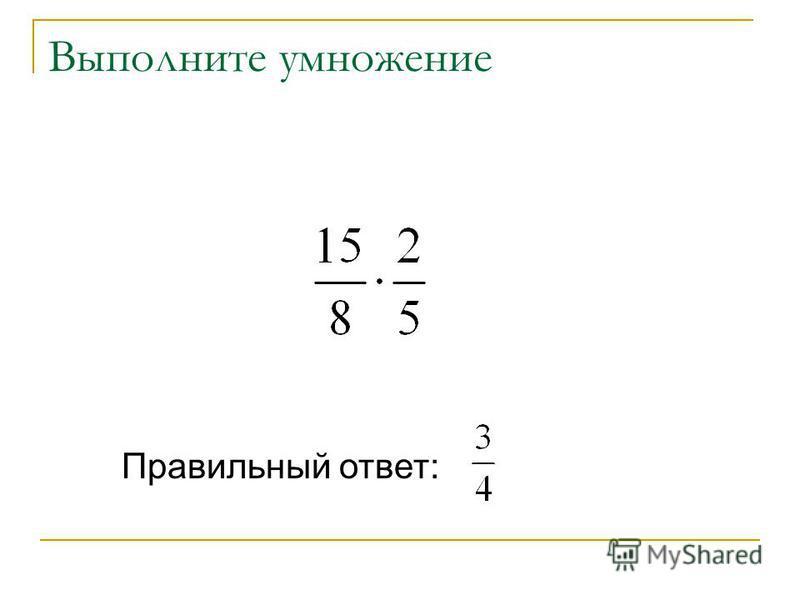 Выполните умножение Правильный ответ: