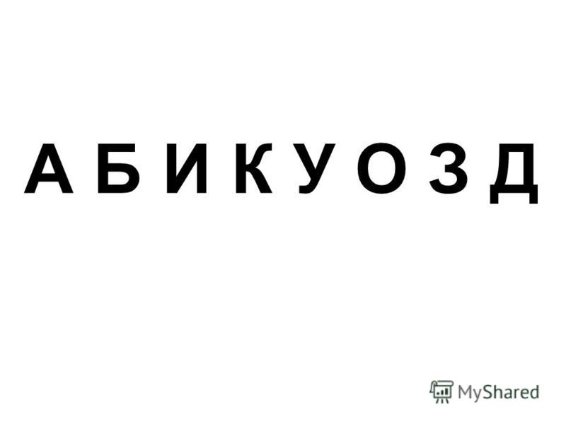 А Б И К У О З Д