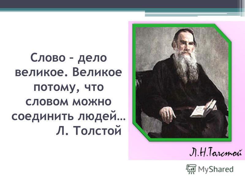 Слово – дело великое. Великое потому, что словом можно соединить людей… Л. Толстой