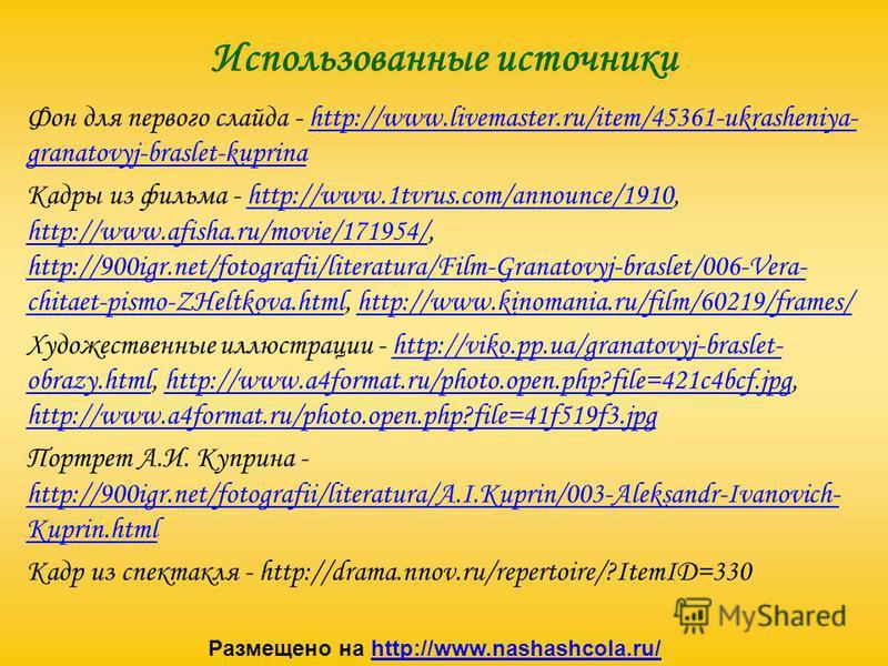 Использованные источники Фон для первого слайда - http://www.livemaster.ru/item/45361-ukrasheniya- granatovyj-braslet-kuprinahttp://www.livemaster.ru/item/45361-ukrasheniya- granatovyj-braslet-kuprina Кадры из фильма - http://www.1tvrus.com/announce/