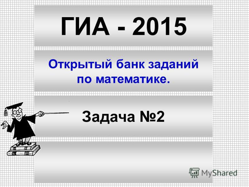 ГИА - 2015 Открытый банк заданий по математике. Задача 2