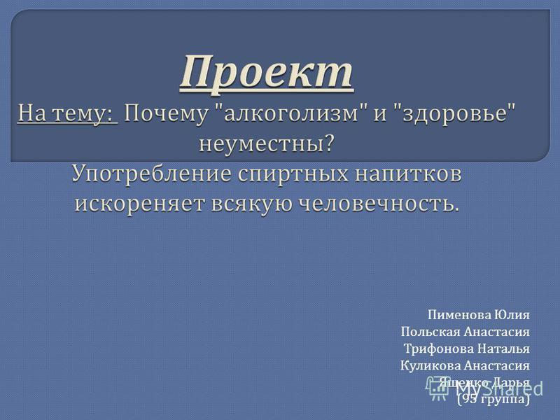 Пименова Юлия Польская Анастасия Трифонова Наталья Куликова Анастасия Ященко Дарья (95 группа )