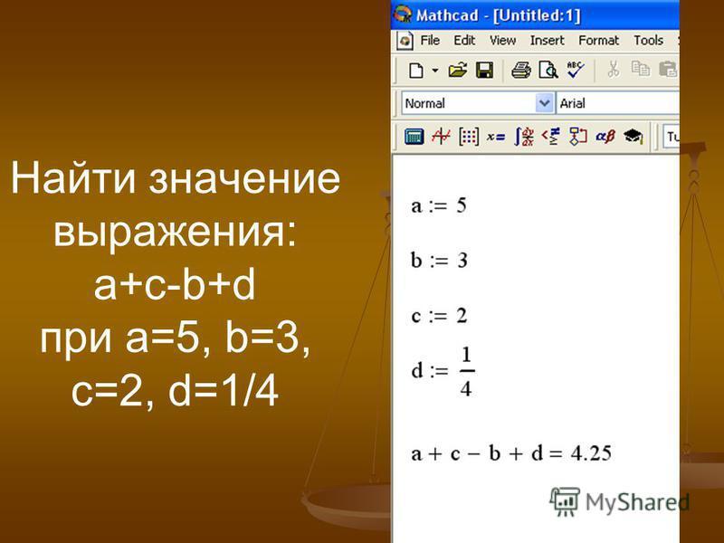 Вычислить: 15-8÷104,5