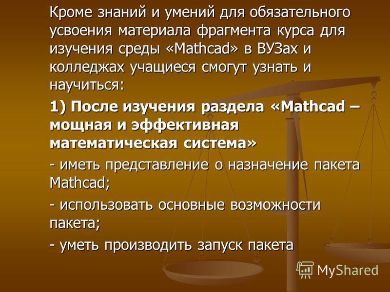 Разработка курса по изучению среды «Mathcad» в ВУЗах и колледжах I. Mathcad – мощная и эффективная математическая система 1. Характерные черты Mathcad. 2. Основные возможности пакета. 3. Начало работы с программой. II. Язык математических вычислений