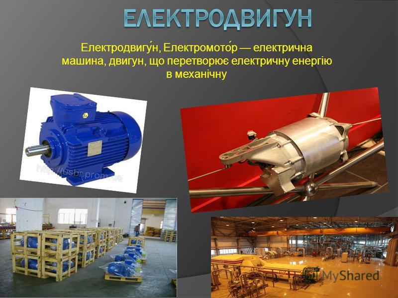 Електродвигу́н, Електромото́р електрична машина, двигун, що перетворює електричну енергію в механічну