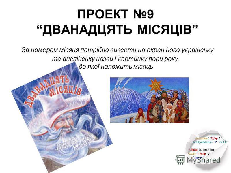ПРОЕКТ 9 ДВАНАДЦЯТЬ МІСЯЦІВ За номером місяця потрібно вивести на екран його українську та англійську назви і картинку пори року, до якої належить місяць
