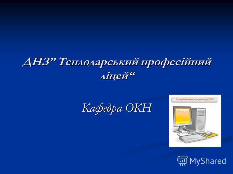 ДНЗ Теплодарський професійний ліцей Кафедра ОКН