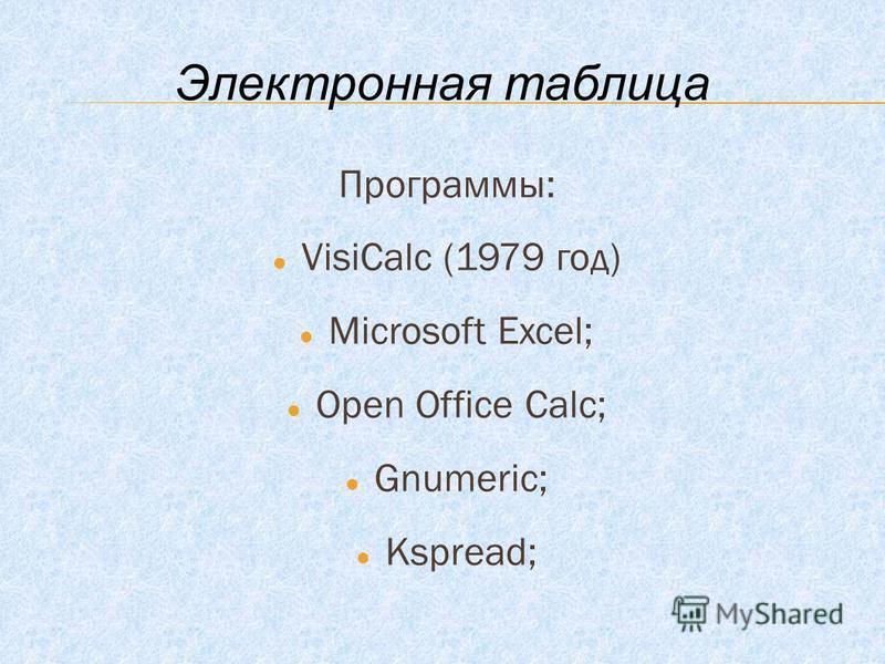 Программы: VisiCalc (1979 год) Microsoft Excel; Open Office Calc; Gnumeric; Kspread; Электронная таблица