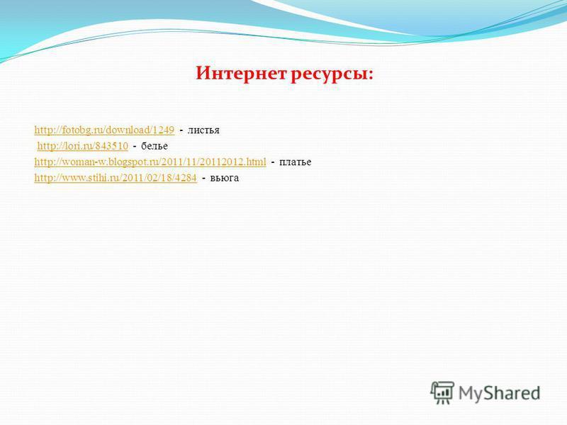 http://fotobg.ru/download/1249http://fotobg.ru/download/1249 - листья http://lori.ru/843510 - бельеhttp://lori.ru/843510 http://woman-w.blogspot.ru/2011/11/20112012.htmlhttp://woman-w.blogspot.ru/2011/11/20112012. html - платье http://www.stihi.ru/20