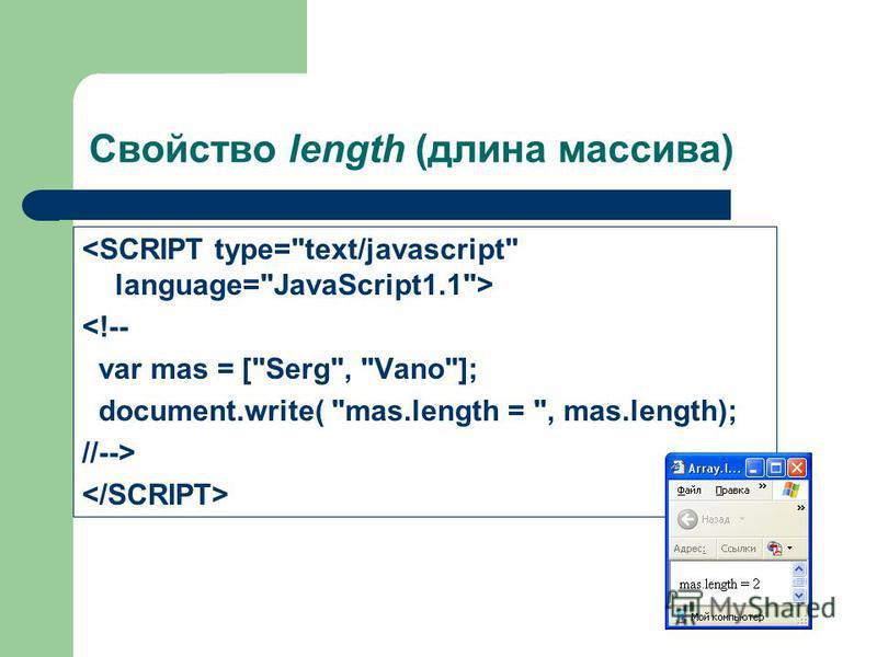 Свойство length (длина массива) <!-- var mas = [Serg, Vano]; document.write( mas.length = , mas.length); //-->