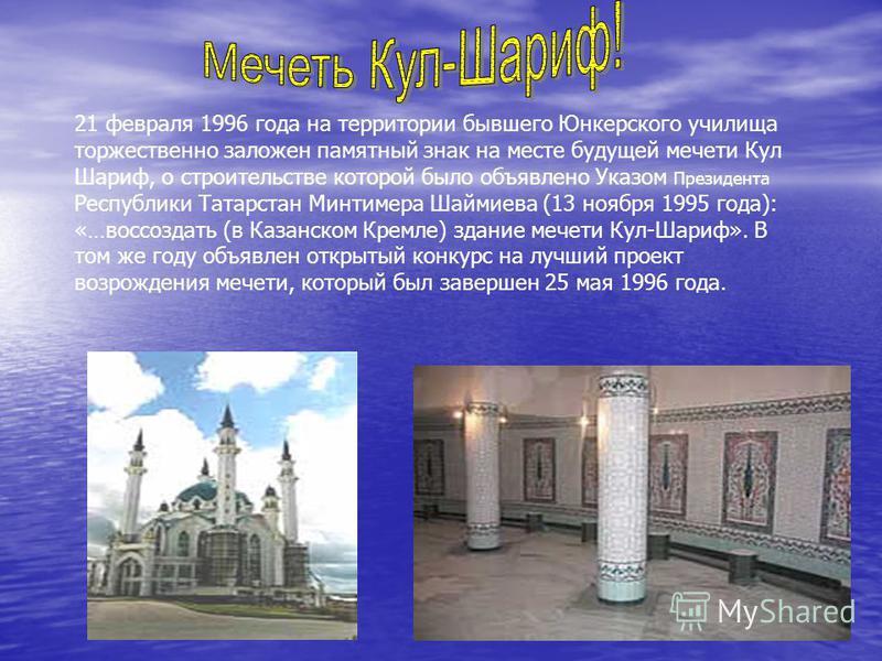 21 февраля 1996 года на территории бывшего Юнкерского училища торжественно заложен памятный знак на месте будущей мечети Кул Шариф, о строительстве которой было объявлено Указом Президента Республики Татарстан Минтимера Шаймиева (13 ноября 1995 года)