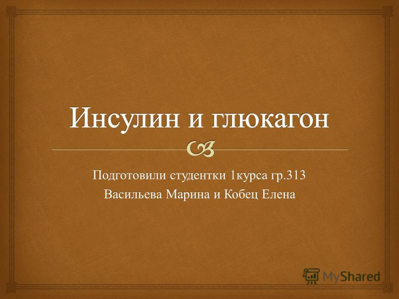 Подготовили студентки 1 курса гр.313 Васильева Марина и Кобец Елена