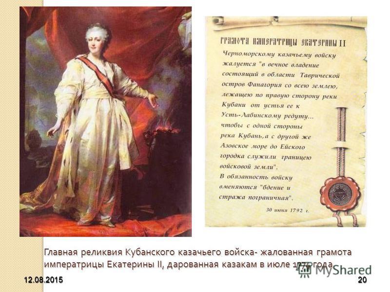 12.08.201520 Главная реликвия Кубанского казачьего войска - жалованная грамота императрицы Екатерины II, дарованная казакам в июле 1774 года