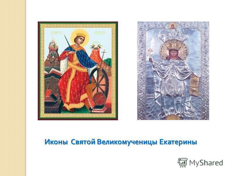 Иконы Святой Великомученицы Екатерины