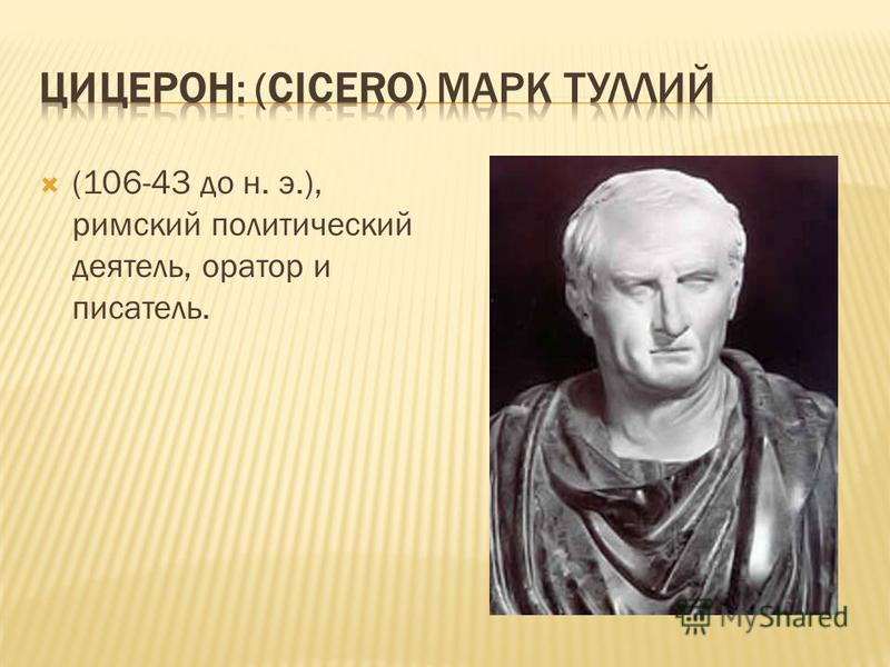 (106-43 до н. э.), римский политический деятель, оратор и писатель.