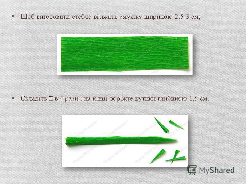 Щоб виготовити стебло візьміть смужку шириною 2,5-3 см; Складіть її в 4 рази і на кінці обріжте кутики глибиною 1,5 см;