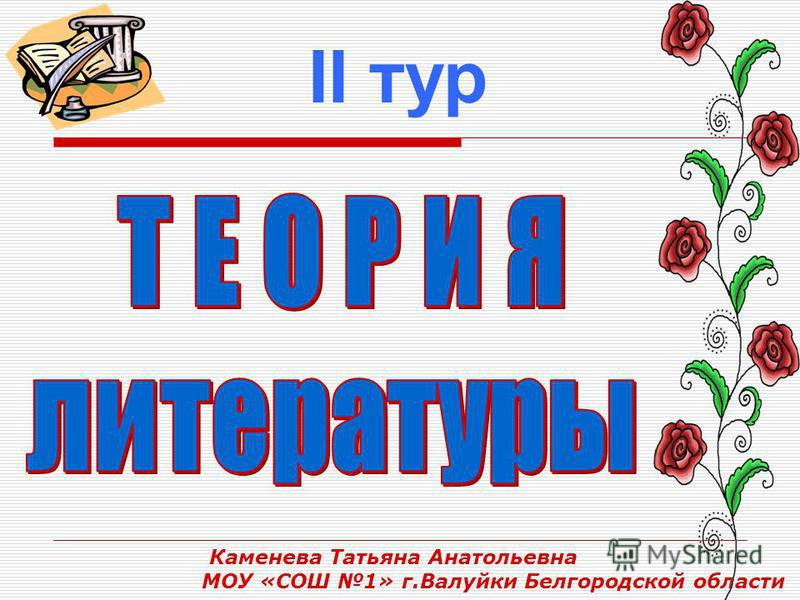 Каменева Татьяна Анатольевна МОУ «СОШ 1» г.Валуйки Белгородской области II тур