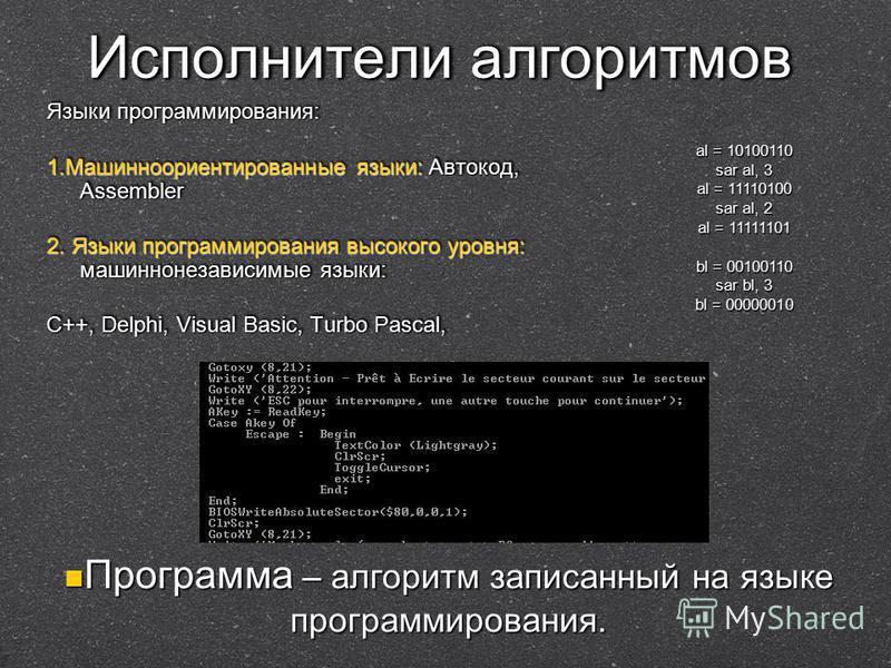 Исполнители алгоритмов Языки программирования: 1. Машинноориентированные языки: Автокод, Assembler 2. Языки программирования высокого уровня: машинно-независимые языки: C++, Delphi, Visual Basic, Turbo Pascal, Языки программирования: 1. Машинноориент