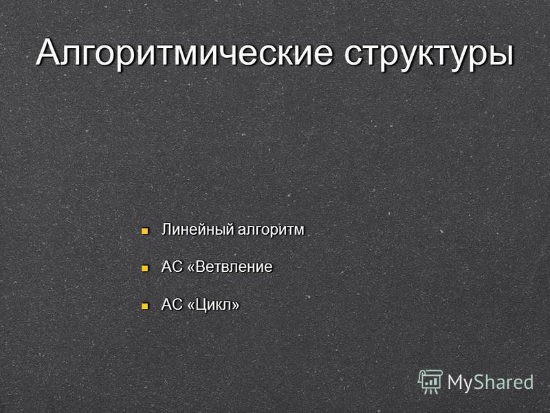 Алгоритмические структуры Линейный алгоритм Линейный алгоритм АС «Ветвление АС «Ветвление АС «Цикл» АС «Цикл» Линейный алгоритм Линейный алгоритм АС «Ветвление АС «Ветвление АС «Цикл» АС «Цикл»