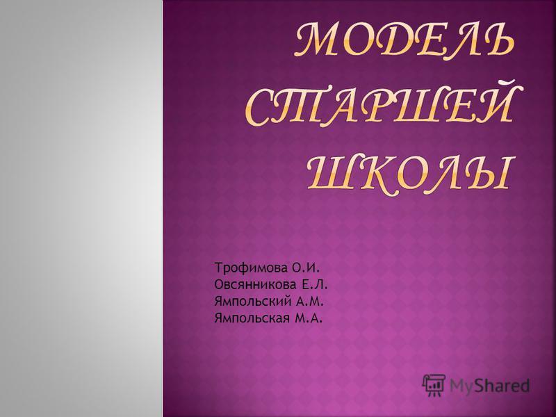 Трофимова О.И. Овсянникова Е.Л. Ямпольский А.М. Ямпольская М.А.