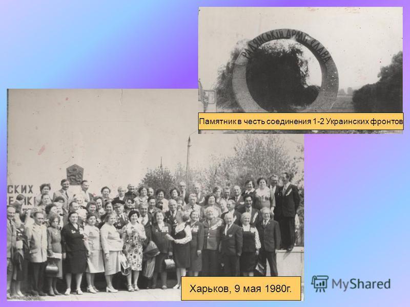 Харьков, 9 мая 1980 г. Памятник в честь соединения 1-2 Украинских фронтов