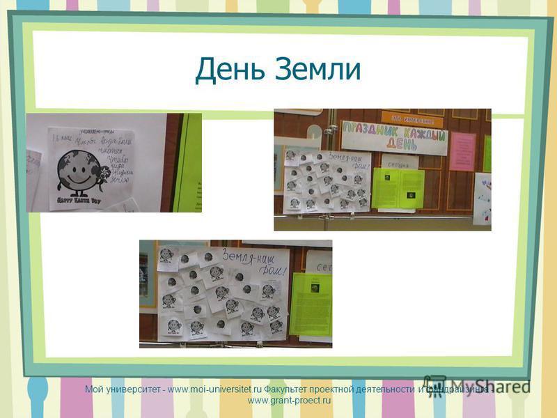 День Земли Мой университет - www.moi-universitet.ru Факультет проектной деятельности и фандрайзинга - www.grant-proect.ru