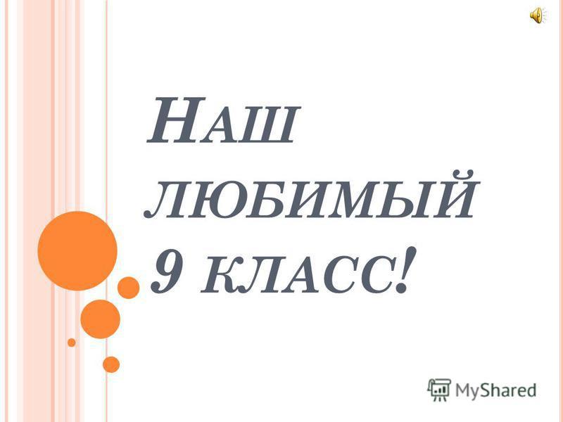 Н АШ ЛЮБИМЫЙ 9 КЛАСС !