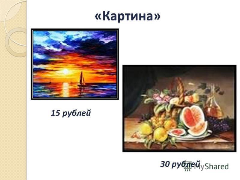 «Картина» 15 рублей 30 рублей