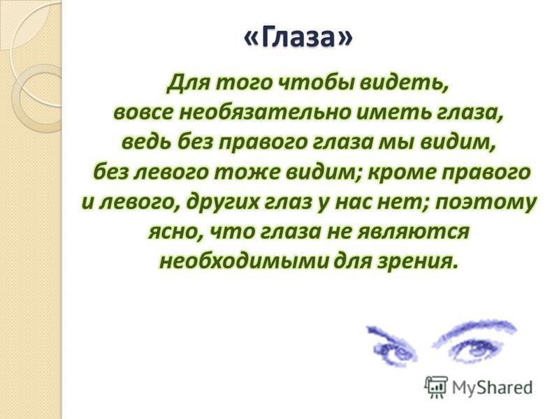 «Глаза» «Глаза»