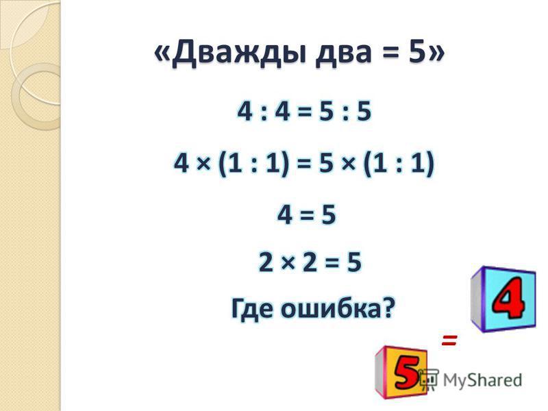 «Дважды два = 5» «Дважды два = 5» =