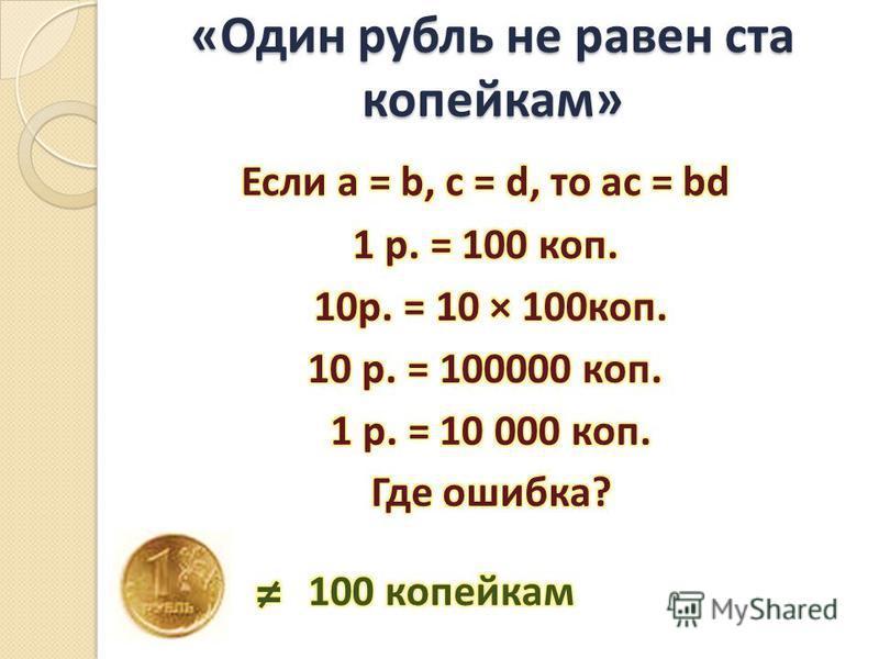 «Один рубль не равен ста копейкам»